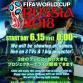 World Cup Finals Odeon Roppongi
