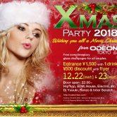 Odeon Xmas Party 2018